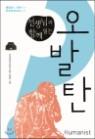 선생님과 함께 읽는 오발탄
