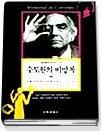 수도원의 비망록 (상.하) - 1998년 노벨문학상 수상작가 대표도서