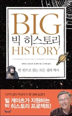 빅 히스토리 BIG HISTORY