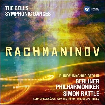 라흐마니노프 : 교향적 춤곡, 종 - 사이먼 래틀
