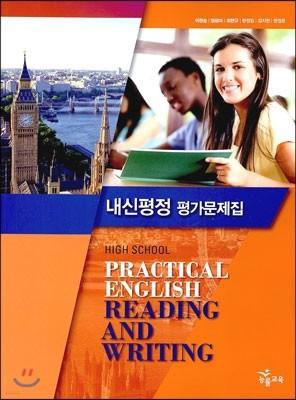 High School Practical English Reading and Writing 내신평정 평가문제집 (2017년용/이찬승)