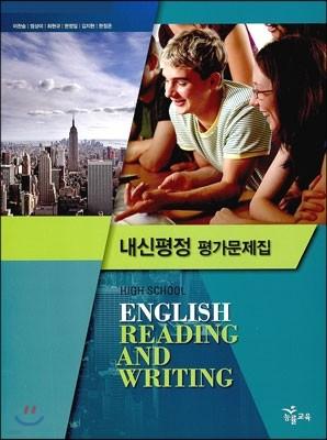 High School English Reading and Writing 내신평정 평가문제집 (2017년용/이찬승)