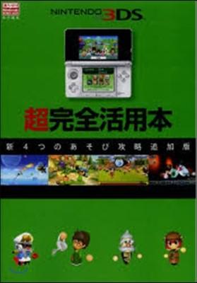 ニンテンド-3DS超完全活用本