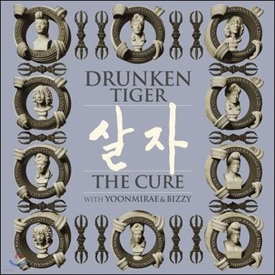 드렁큰 타이거 with 윤미래 & Bizzy - 살자 : The Cure