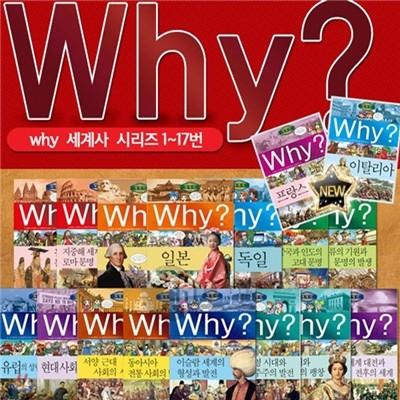 why 와이 세계사 22권 (종합장 증정)