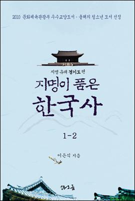 지명이 품은 한국사 1-2 : 경기도 지역[1권분권]