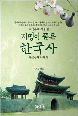 지명이 품은 한국사 6-1 : 서울 지역[6권분권]