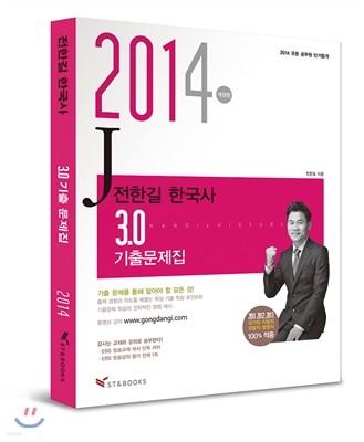2014 전한길 한국사 3.0 기출문제집