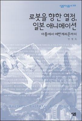 로봇을 향한 열정, 일본애니메이션 - 살림지식총서 368