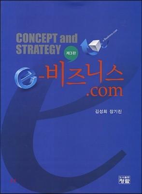 e- 비즈니스.com