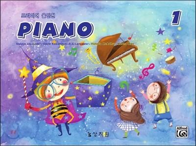 프리미어 올인원 피아노 제1급