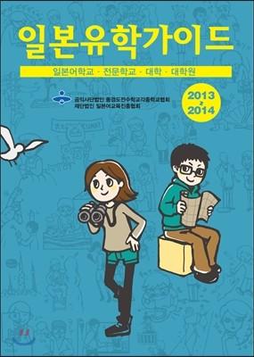 2013-2014 일본유학가이드