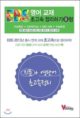 EBS 영어 교재 초고속 정리하기 B형 (2013년)