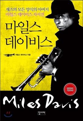 마일스 데이비스 Miles Davis