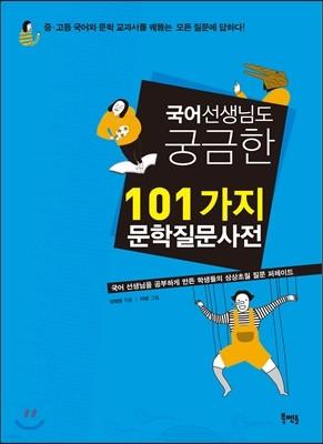 국어 선생님도 궁금한 101가지 문학질문사전