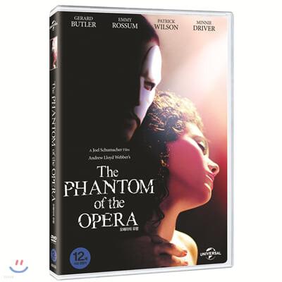 오페라의 유령 (2004)