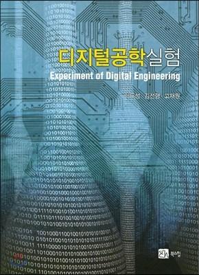 디지털 공학실험