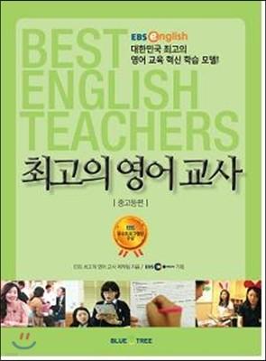 최고의 영어교사 중고등편