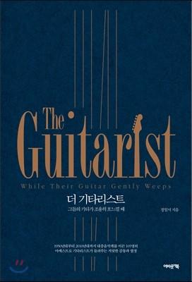 더 기타리스트 The Guitarist