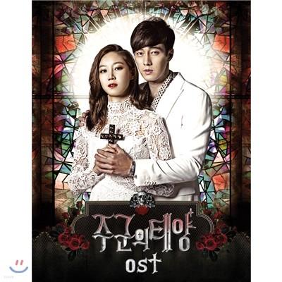 주군의 태양 (SBS 드라마스페셜) OST
