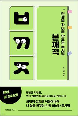 인생의 차이를 만드는 독서법 본깨적
