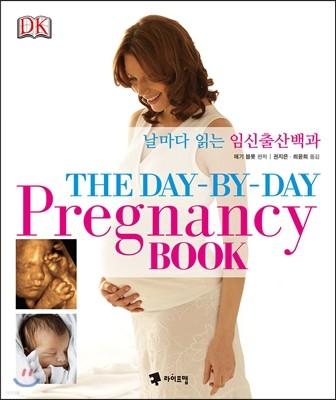 [중고] 날마다 읽는 임신출산백과