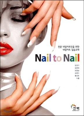 Nail to Nail 네일 투 네일
