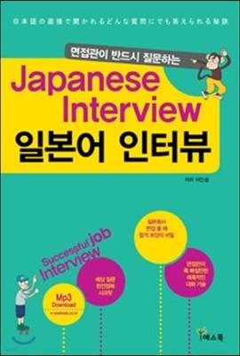 면접관이 반드시 질문하는 일본어 인터뷰
