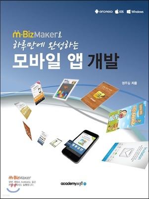 m-BizMaker 엠비즈메이커로 하루만에 완성하는 모바일 앱 개발
