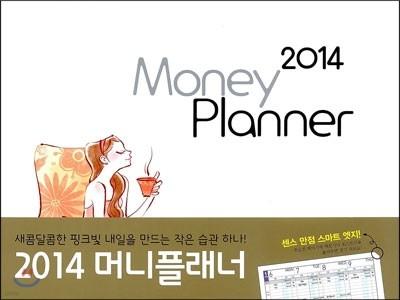 2014 머니 플래너 Money Planner