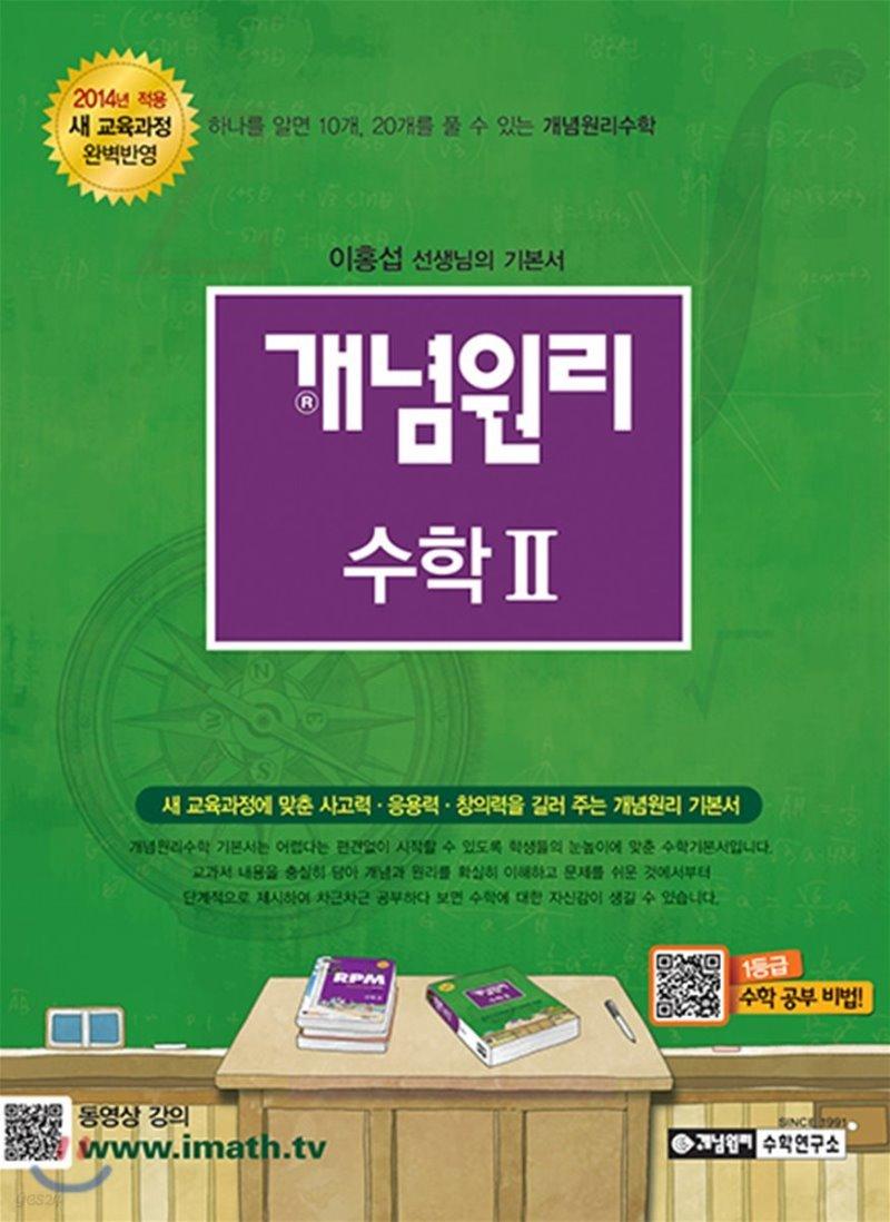 개념원리 수학 2 (2018년/고2~3용)
