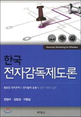 한국 전자감독제도론