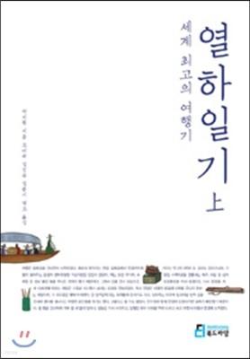 세계 최고의 여행기 열하일기 상