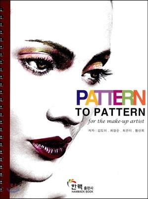 Pattern to Pattern 패턴 투 패턴