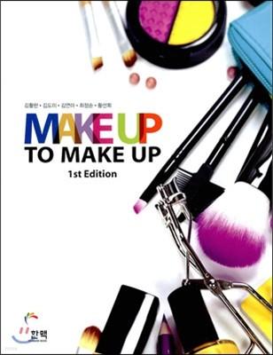 Make Up to Make Up 메이크업 투 메이크업