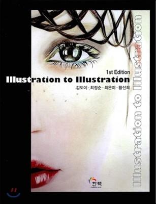 Illustration to Illustration 일러스트레이션 투 일러스트레이션