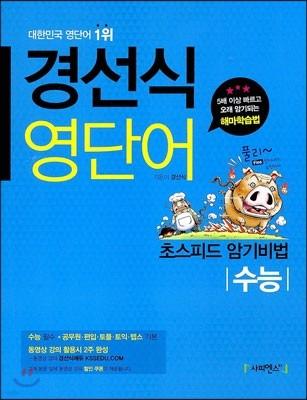 경선식 영단어 초스피드 암기비법 수능 (2014년)