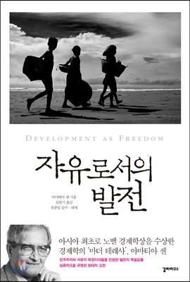 자유로서의 발전