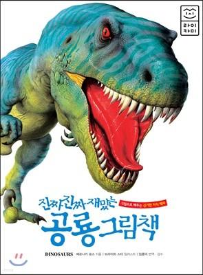 진짜 진짜 재밌는 공룡 그림책