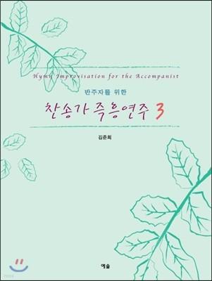 찬송가 즉흥 연주 3