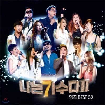 나는 가수다 2 - 명곡 BEST 32