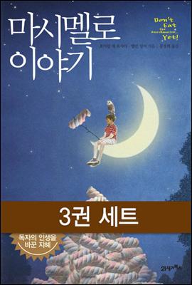 [세트] 마시멜로 이야기 (전3권)