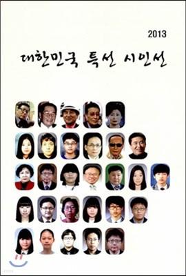 대한민국 특선 시인선 2013