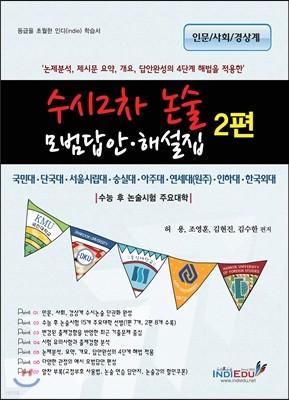수시2차 논술 모범답안 해설집 2편 (인문/사회/경상계) (2013년)
