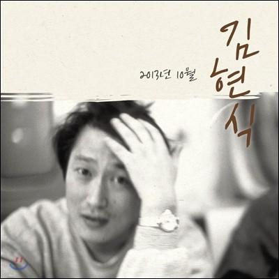 김현식 - 2013년 10월