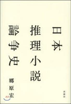 日本推理小說論爭史