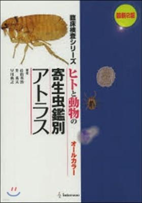 ヒトと動物の寄生蟲鑑別アトラス 最新2版