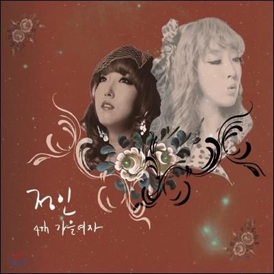 정인 - 4th 미니앨범 : 가을 여자
