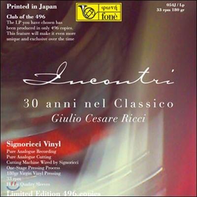 Fone 레이블 30주년 기념 앨범 (Incontri - Fone Sampler `30th Anniversary Fone`) [LP]