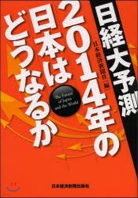 日經大予測 2014年の日本はどうなるか